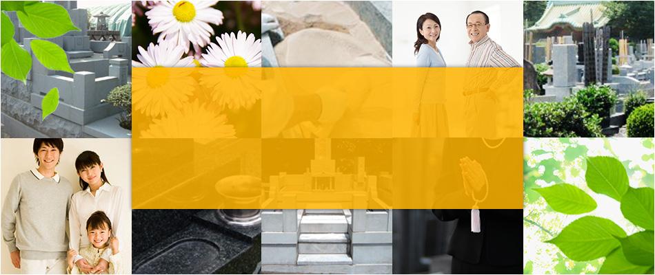 石材・墓石クリーニング/お墓参り・墓石掃除代行 豊橋、名古屋を中心に愛知県、静岡県西部対応 石材や墓石の掃除、手入れのお悩みを解決していきます。