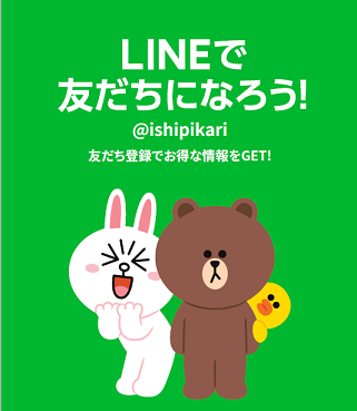 LINEポスター2