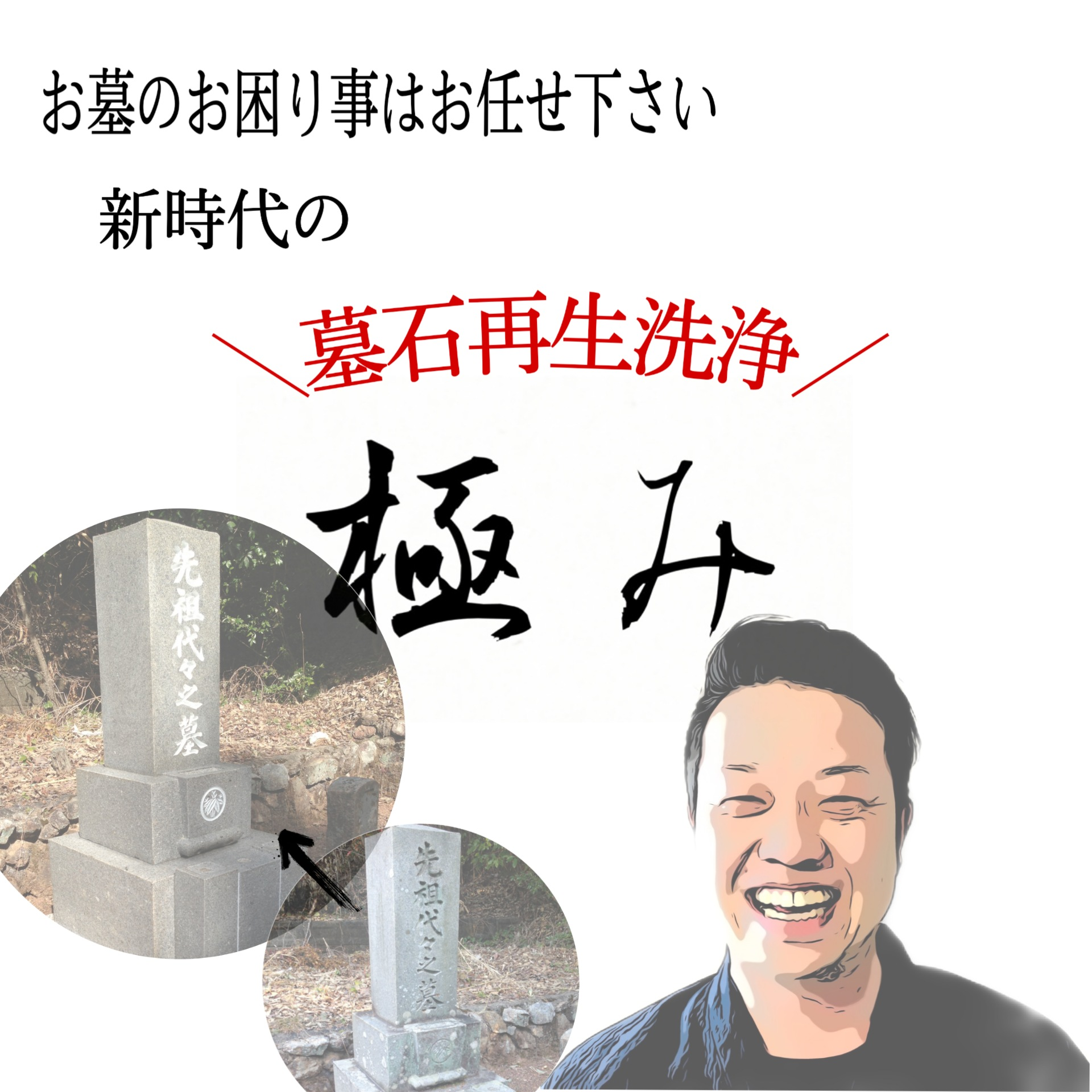 〜石材を美しく〜 お墓のお悩み受付中!