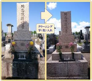 村田お墓2-BA1