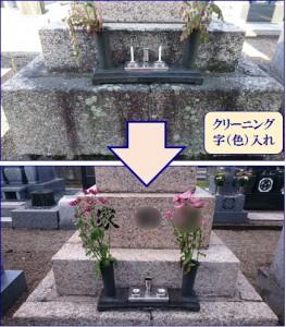 村田お墓2ーBA2
