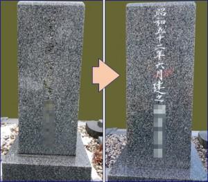 墓石BA04web