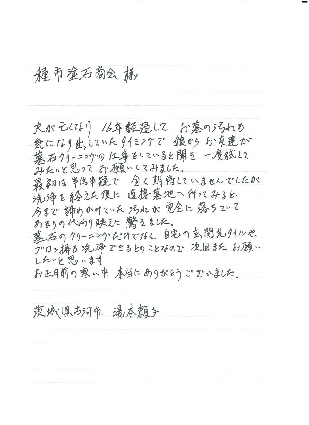 茨城県古河市  湯本 頼子  様様から頂いたお手紙の写真