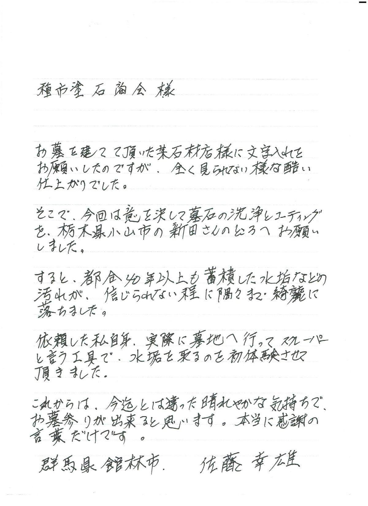 群馬県館林市  佐藤 幸雄  様様から頂いたお手紙の写真