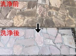 玄関アプローチの石畳洗浄2018.01.31