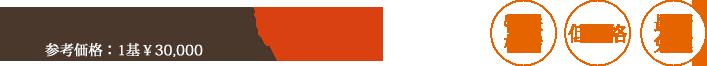 お墓の地震対策技術商品 「墓証ゲル」