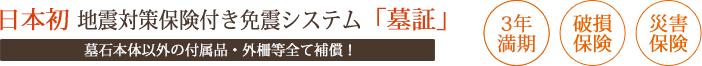 日本初 地震対策保険付き免震システム 「墓証」